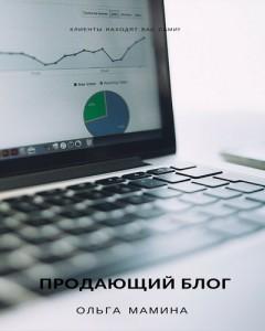 Продающий блог
