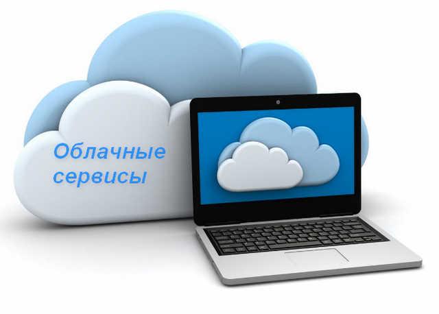 Как записать файлы на облачный сервис